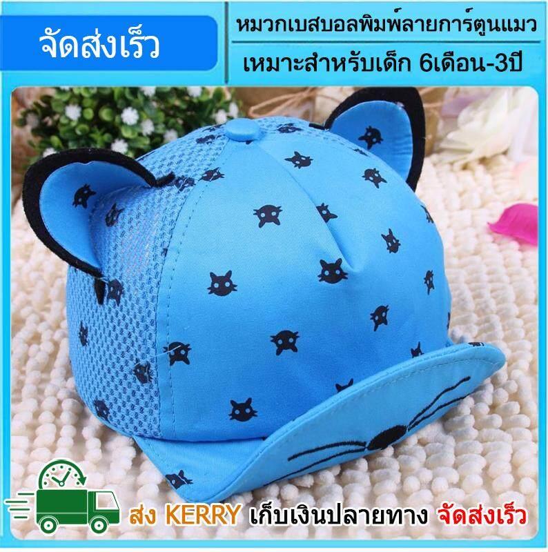 สุดยอดสินค้า!! หมวกเด็ก หมวกแก๊ปเด็ก หมวกเด็กอ่อน หมวกเด็กทารก หมวกเบสบอล หมวกเด็กผู้ชายและเด็กผู้หญิง Baby Hat ลายการ์ตูนแมว มีหู อายุประมาณ 6 เดือน-3ขวบ หรือเด็กรอบศีรษะประมาณไม่เกิน 50 ซม.(ส่งเร็ว