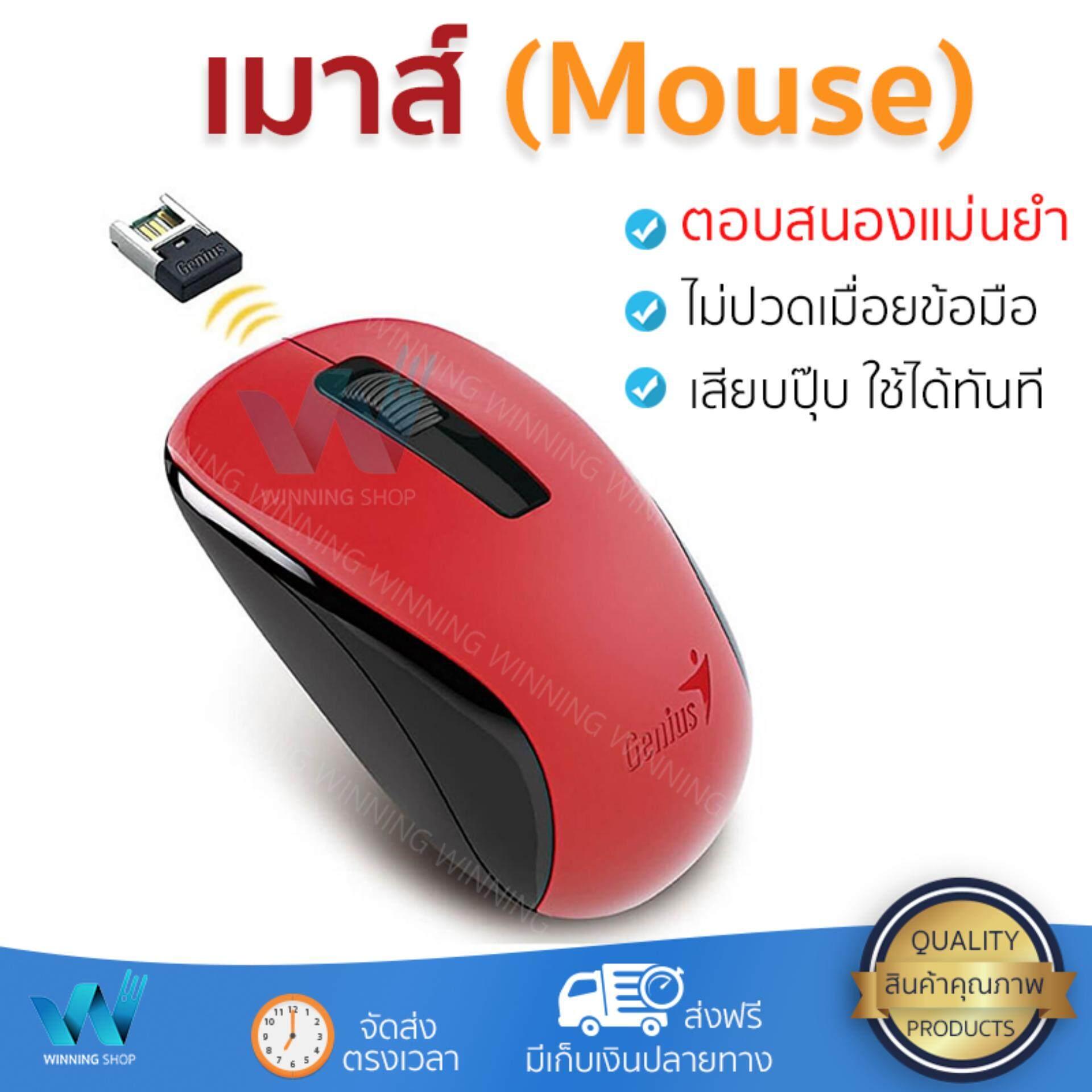 เก็บเงินปลายทางได้ รุ่นใหม่ล่าสุด เมาส์           GENIUS เมาส์ไร้สาย (สีแดง) รุ่น NX-7005             เซนเซอร์คุณภาพสูง ทำงานได้ลื่นไหล ไม่มีสะดุด Computer Mouse  รับประกันสินค้า 1 ปี จัดส่งฟรี Kerry