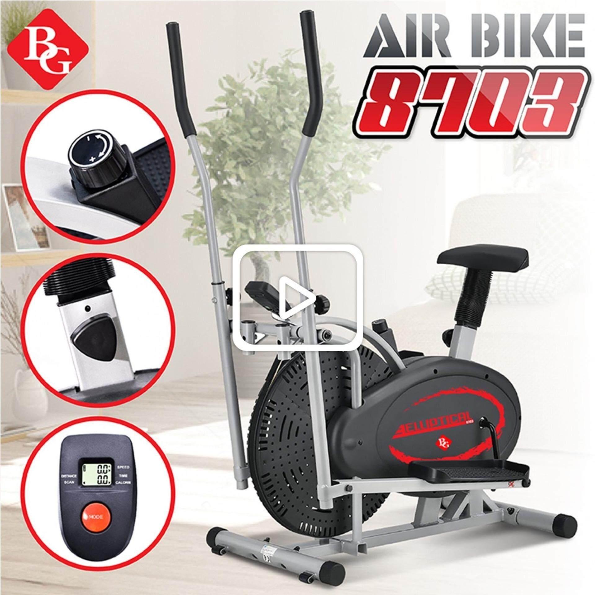 การดูแลรักษา B&G Fitness จักรยานนั่งปั่นออกกำลังกาย เครื่องเดินวงรี Elliptical จักรยานบริหาร Air Bike รุ่น BG8703