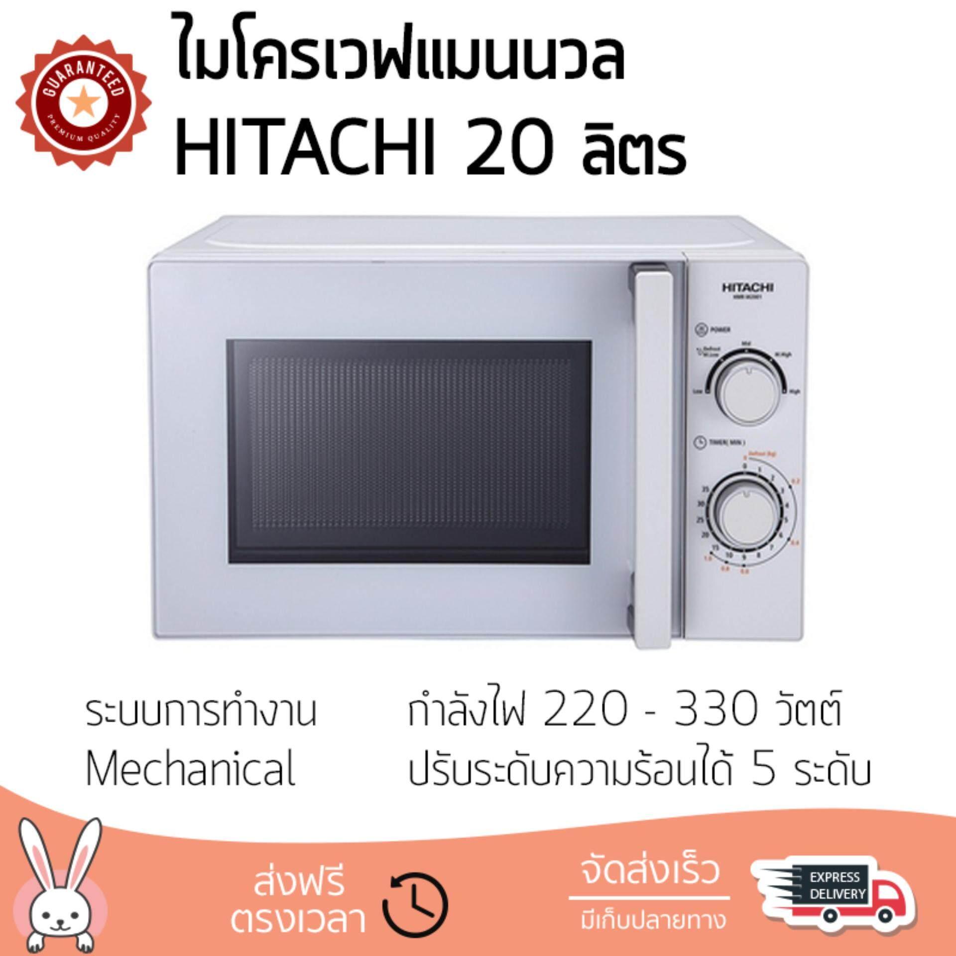 รุ่นใหม่ล่าสุด ไมโครเวฟ เตาอบไมโครเวฟ ไมโครเวฟแมนนวล HITACHI HMR-M2001 20 ลิตร   HITACHI   HMR-M2001 ปรับระดับความร้อนได้หลายระดับ มีฟังก์ชันละลายน้ำแข็ง ใช้งานง่าย Microwave จัดส่งฟรีทั่วประเทศ