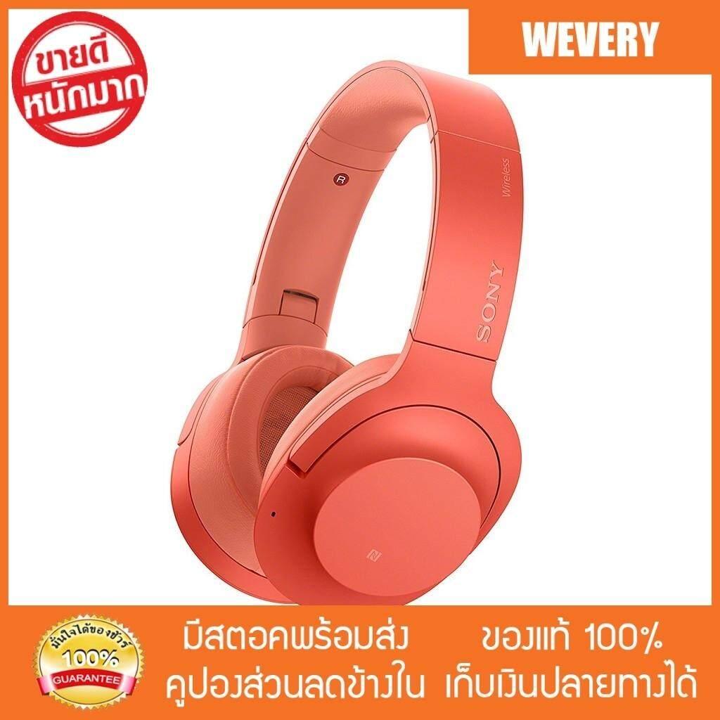 สุดยอดสินค้า!! [Wevery] Sony หูฟังไร้สาย รุ่น WH-H900N   -  Red หูฟังบลูทูธ หูฟังไร้สายบลูทูธ หูฟังไร้สาย bluetooth หูฟัง sony ส่งฟรี Kerry เก็บเงินปลายทางได้