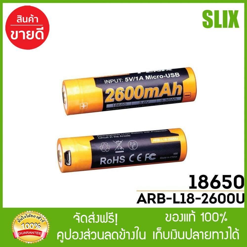 เก็บเงินปลายทางได้ [Slix] (USB) Fenix ARB-L18-2600U USB Rechargeable Li-ion 18650 Battery ถ่านชาร์จไฟฉาย ไฟฉายแรงสูง ส่งฟรี Kerry เก็บเงินปลายทางได้
