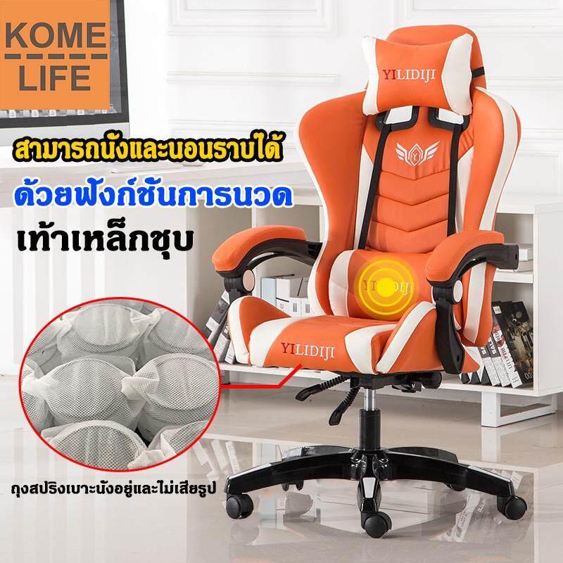ยี่ห้อไหนดี  KOME LIFE เก้าอี้เล่นเกม เก้าอี้เกมมิ่ง Gaming Chair ปรับความสูงได้ มีที่นวดในตัว