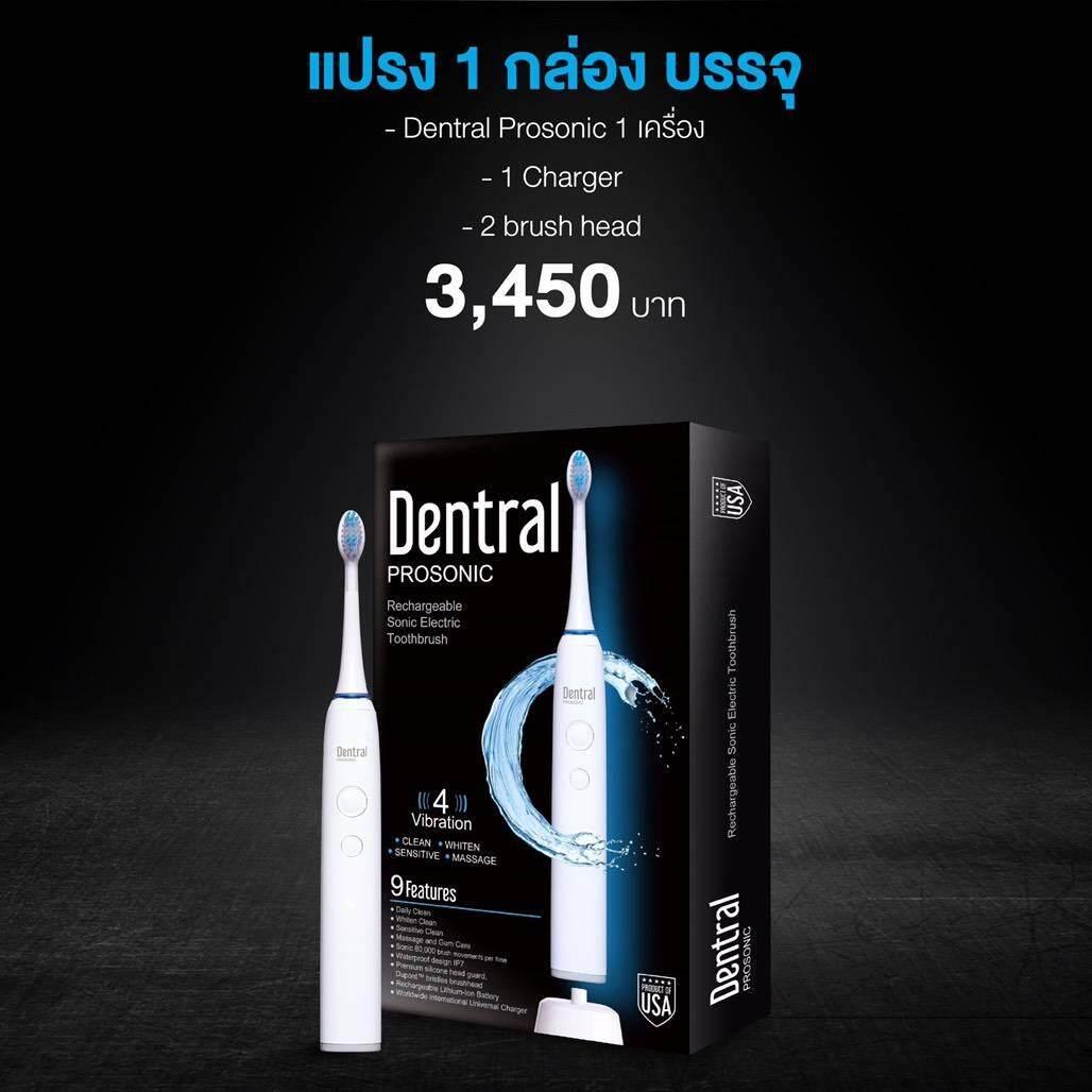 แปรงสีฟันไฟฟ้า ทำความสะอาดทุกซี่ฟันอย่างหมดจด พิษณุโลก ProCare Sonic electric toothbrush โปรแคร์ เเปรงสีฟันไฟฟ้า สำหรับคนจัดฟัน พร้อมส่งเก็บเงินปลายทางได้ ของแท้ 100