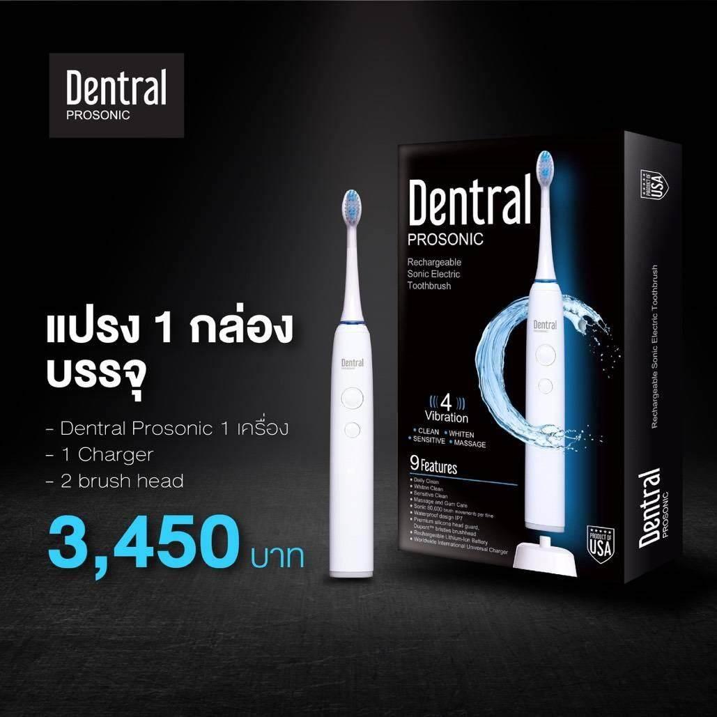 กระเป๋าเป้สะพายหลัง นักเรียน ผู้หญิง วัยรุ่น ปราจีนบุรี แปรงสีฟันไฟฟ้า Dentral Prosonic Electric Toothbrush เหมาะสำหรับคนจัดฟัน  แปรงสะอาดล้ำลึก ของแท้ 100  1 ชิ้น แถมหัวแปรง 2 ชิ้น
