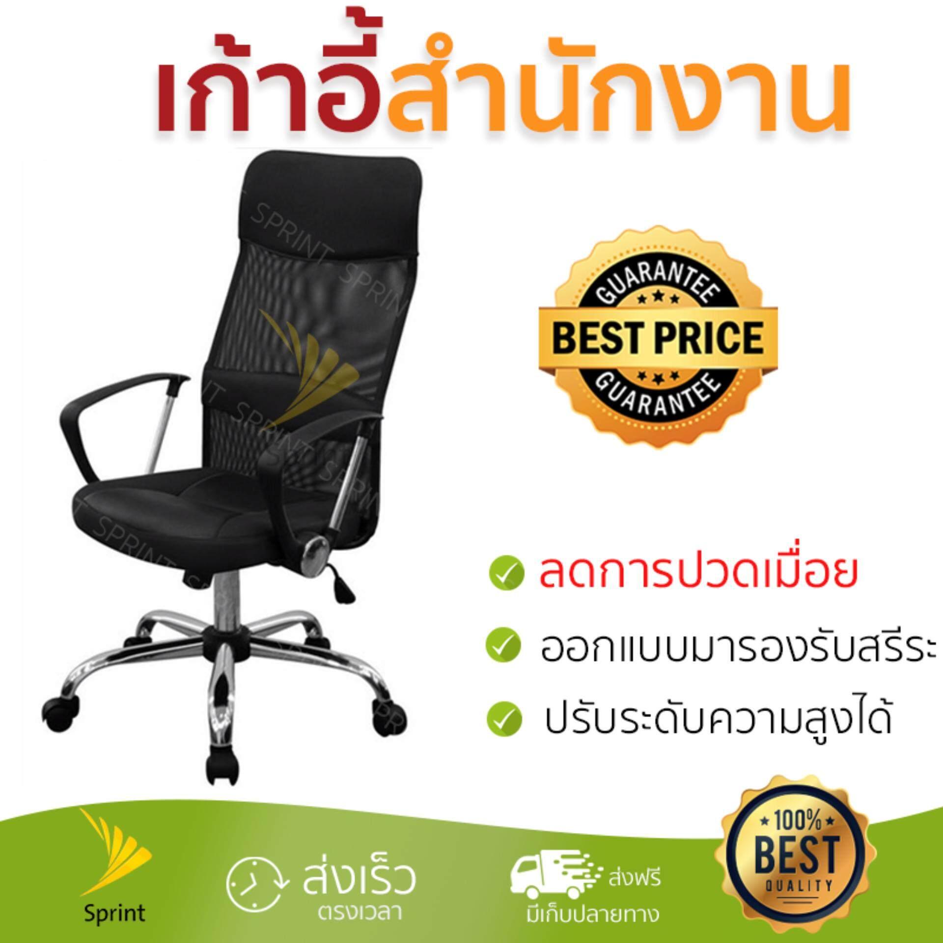 ราคาพิเศษ เก้าอี้ทำงาน เก้าอี้สำนักงาน เก้าอี้สำนักงาน SURE PB-122 ดำ | SURE | PB-122 BLACK ลดอาการปวดเมื่อยลำคอและไหล่ เบาะนุ่มกำลังดี นั่งสบาย ไม่อึดอัด ปรับระดับความสูงได้ Office Chair จัดส่งฟรี k