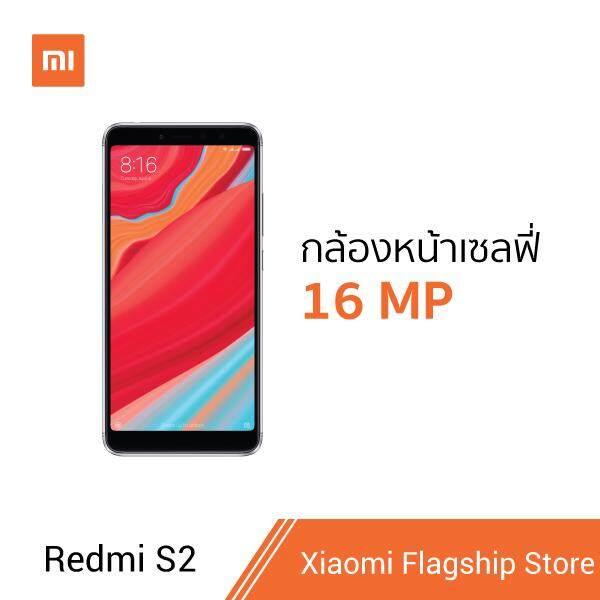 ยี่ห้อไหนดี  หนองคาย Xiaomi Redmi S2 3+32GB