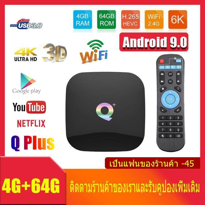 โปรโมชั่นพิเศษ  พัทลุง กล่องรับสัญญาณQ PLUS HD 6K TV BOX 4G+64GB Android 9.0 H6 ชิปกล่องเครือข่ายโทรทัศน์เครื่องเล่น WIFI ฟังก์ชั่นบลูทูธ