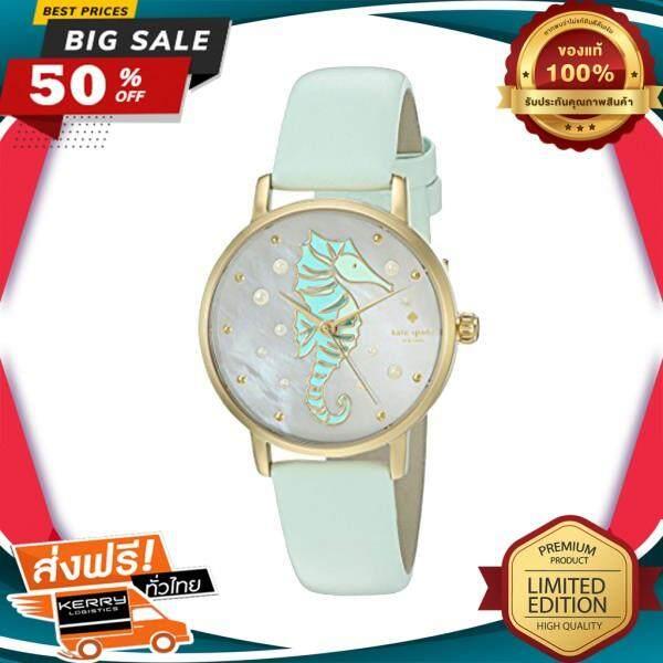 WOW! นาฬิกาข้อมือคุณผู้หญิง Kate Spade นาฬิกาข้อมือผู้หญิง New York Metro MultiColour รุ่น KSW1102 ของแท้ 100% สินค้าขายดี จัดส่งฟรี Kerry!! ศูนย์รวม นาฬิกา casio นาฬิกาผู้หญิง นาฬิกาผู้ชาย นาฬิกา se