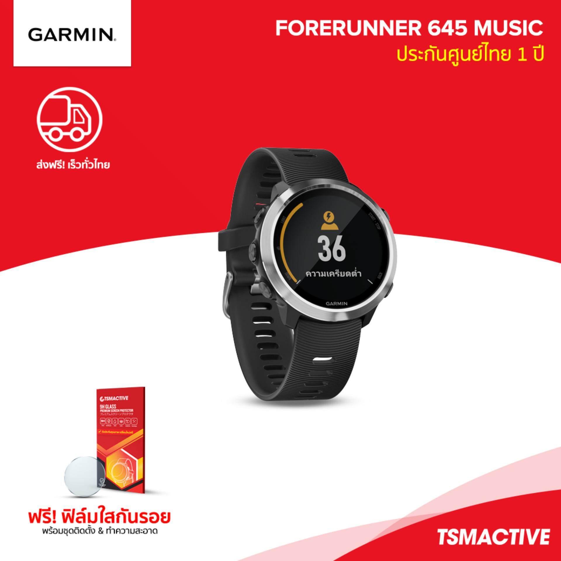 ยี่ห้อไหนดี  ศรีสะเกษ Garmin Forerunner 645 Music (ดำ/ขอบเทา) นาฬิกา GPS ออกกำลังกาย (ฟรีฟิล์มใสกันรอย) ประกันศูนย์ไทย