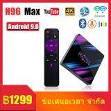 บัตรเครดิตซิตี้แบงก์ รีวอร์ด  มุกดาหาร กล่องทีวีH96 MAX RAM4G ROM32G WiFi Bluetooth4.0 Android 9.0 4KTV Box Rockchip RK3318