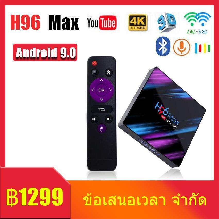 มุกดาหาร กล่องทีวีH96 MAX RAM4G ROM32G WiFi Bluetooth4.0 Android 9.0 4KTV Box Rockchip RK3318