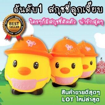 สกุชชี่ ลูกเจี๊ยบตุ้ยนุ้น ขนาดจัมโบ้ ใส่หมวกอนุบาลของเล่นขายดีอันดับ 1 Squichy Chick สุดแสนน่ารัก สีสันสดใสใส่ชุดเด็กอนุบาล มีกลิ่นหอม นุ่มนิ่มมาก เนื้อเนียนนุ่ม ขนาดใหญ่ช่วยบีบคลายความเคลียด