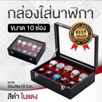 กล่องใส่นาฬิกา กล่องนาฬิกา กล่องเก็บนาฬิกา กล่องใส่นาฬิกาข้อมือ ขนาด 10 ช่อง สีดำ ช่องแดง(Black)