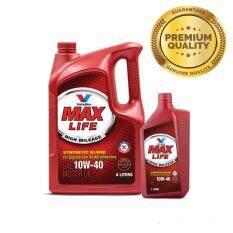ขาย วาโวลีน แมกซ์ไลฟ์ เบนซิน 10w-40 Valvoline Max life Benzene 10w-40 ขนาด 4 ลิตร แถมฟรี 1 ลิตร