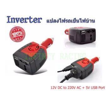 150W Inverter แปลงไฟรถเป็นไฟบ้าน (12V DC to 220V AC + 5V USB Port)