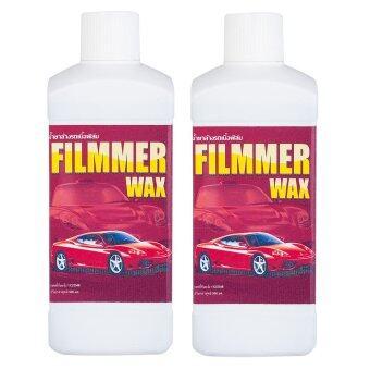 2ขวด FILMMER WAX น้ำยาล้างรถเนื้อฟิล์ม4in1 (ล้างรถขั้นตอนเดียวไม่ต้องเช็ดแห้งไม่เป็นคราบ) 500ml