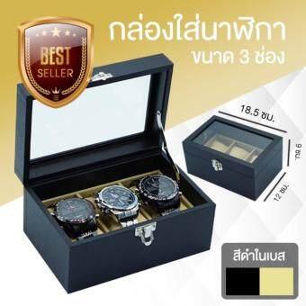 กล่องใส่นาฬิกา กล่องนาฬิกา กล่องเก็บนาฬิกา กล่องใส่นาฬิกาข้อมือ ขนาด 3 ช่อง สีดำ ในเบส