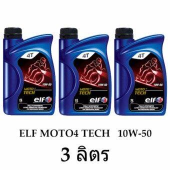 (3 ลิตร) elf MOTO4 TECH 10W-50 น้ำมันเครื่องสังเคราะห์แท้ 100 % API SN(เอลฟ์ โมโต เทค)(4 จังหวะ)(Oil Engine)(Fully Synthetic)