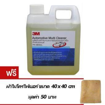 https://th-live-01.slatic.net/p/8/3m-automotive-multi-cleaner-38050l-3m-15-1-39x39-cm-1487590806-4727625-78bbcb242753b2c1735060071c645371-product.jpg