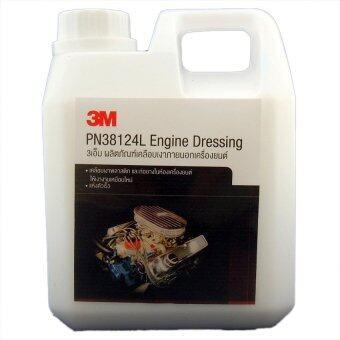3M Engine Dressing PN38124L น้ำยาเคลือบเงาภายนอกเครื่องยนต์ ขนาดแบ่งบรรจุ 1 ลิตร