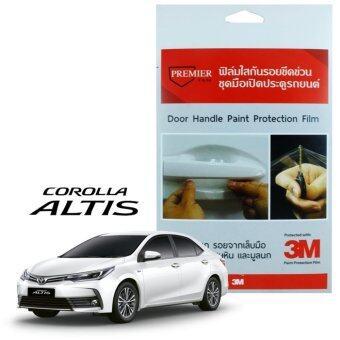 3M โตโยต้า อัลติส 2014-2019 ฟิล์มใสกันรอยเบ้ามือจับประตู (4 ชิ้น/ชุด) 3M Premier Film Toyota Altis