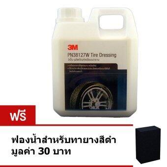 3M Tire Dressing PN38127W น้ำยาทายาง เคลือบเงายางรถยนต์ขนาดแบ่งบรรจุ 1 ลิตร แถมฟรี ฟองน้ ...