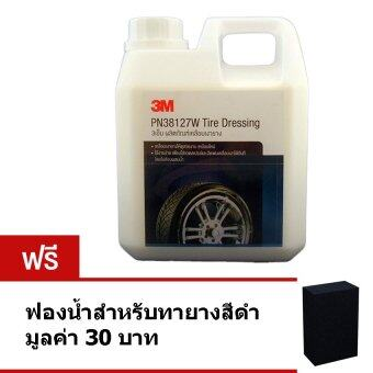 3M Tire Dressing PN38127W น้ำยาทายาง เคลือบเงายางรถยนต์ ขนาดแบ่งบรรจุ 1 ลิตร แถมฟรี ฟองน้ำสำหรับเช็ดยางสีดำ