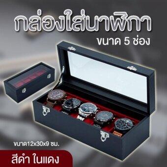 กล่องใส่นาฬิกา กล่องนาฬิกา กล่องเก็บนาฬิกา กล่องใส่นาฬิกาข้อมือ ขนาด 5 เรือนกล่องสีดำ หมอนแดง