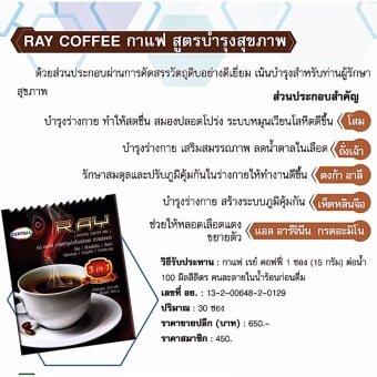 กาแฟโสม ถั่งเฉ้า บำรุงสุขภาพ เรย์คอฟฟี่ บรรจุ 8 ซอง 120 กรัม จำนวน1 แพ็ค - 5
