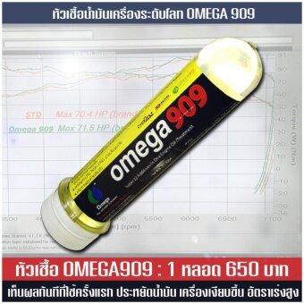 หัวเชื้อน้ำมันเครื่อง โอเมก้า909 Omega909ประหยัดน้ำมัน เครื่องเงียบขึ้น อัตราเร่ง กำลังอัด สูงขึ้น
