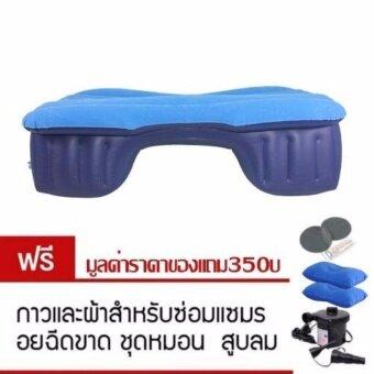 เบาะนอนลมยางสำหรับใช้นอนในรถยนต์ ที่นอนในรถเกรด A ราคาถูกที่สุด car air bed(bule)