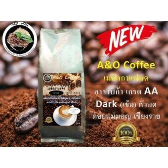 A&O coffee เมล็ดกาแฟสดอาราบิกา 100 % คั่วหอมเกรด AA แบบบด (250 กรัม) (image 0)