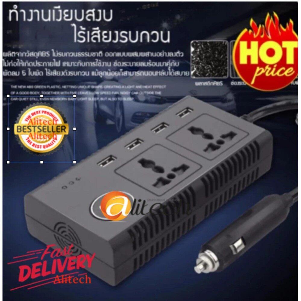 Alitech Power Inverter แปลงไฟรถเป็นไฟบ้าน เครื่องอินเวอร์เตอร์ แปลงไฟ 12V DC to 220V AC 200W 5V 4 Port USB สีดำ