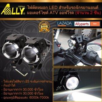 ALLY ไฟตัดหมอก LED 125 3000LM สำหรับรถจักรยานยนต์ ไฟตัดหมอก มอเตอร์ไซต์ ATV ออฟโรด U5 จำนวน 2ชิ้น (ขอบสีดำ)