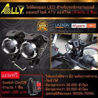 ALLY ไฟตัดหมอก LED 125 3000LM สำหรับรถจักรยานยนต์ ไฟตัดหมอก มอเตอร์ไซต์ ATV ออฟโรด U5 จำนวน 2ชิ้น(ขอบสีดำ) - แถมฟรี Switch On/Off Motorcycle 1ชิ้น มูลค่า 200บาท