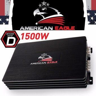 American Eagle เพาเวอร์แอมป์เพาเวอร์เพาเวอร์ขับซับแอมป์ขยายรถยนต์เพาเวอร์รถยนต์เครื่องเสียงรถยนต์ คลาสดี Class D AMERICAN EAGLE-D1500