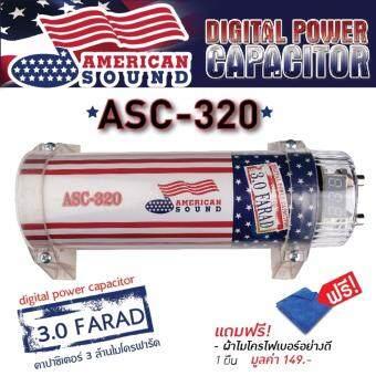 AMERICAN SOUND DIGITAL POWER CAPACITOR คาปาซิเตอร์  คาปา  ตัวสำรองไฟ  สำรองไฟ  กันไฟกระชาก AMS-ASC320 3ล้านไมโครฟารัด