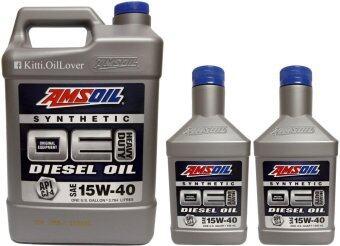 อยากขาย AMSOIL OE 15W-40 Synthetic Diesel Oil น้ำมันเครื่องสังเคราะห์ สำหรับเครื่องยนต์ดีเซล (3.784 L + 1.892 L)
