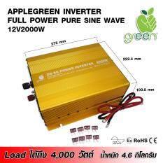 Applegreen Inverter Full Power Pure Sine Wave12V 2000W Car Accessories Car Charger DC12V to AC220V  หม้อแปลง เครื่องแปลงไฟ ไฟแบตเป็นไฟบ้าน ใช้กับมอเตอร์ โซล่าเซลล์ ปั้มน้ำ ปั้มลม สว่าน หินเจียร์ เครื่องปั่นน้ำผลไม้ ชุดแห่เครื่องเสียง