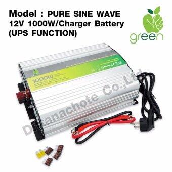 Applegreen Inverter UPS Function Pure sine wave 12V1000W With Charger Battery 15A/Hrหม้อแปลง เครื่องแปลงไฟ ชาร์จไฟ สำรองไฟ ใช้กับคอมพิวเตอร์ ใช้กับมอเตอร์ 12V โซล่าเซลล์ ปั้มน้ำ ปั้มลม สว่าน หินเจียร์ เครื่องปั่นน้ำผลไม้ ชุดแห่เครื่องเสียง