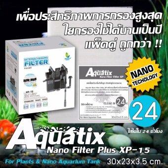 Aquatix Nano Filter Plus XP-15 กรองแขวนตู้ปลา XP-15 และใยกรองนาโน Aquatix (รับประกัน 6 เดือน)