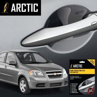 ARCTIC ฟิล์มกันรอยเบ้ามือจับรถ CHEVROLET AVEO T250 (2005-2010) 4 ประตู