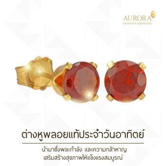 AURORAต่างหูทองคำแท้ 75% ฝังพลอยแท้ ประจำวันอาทิตย์ 0.5 กรัม(Gold)