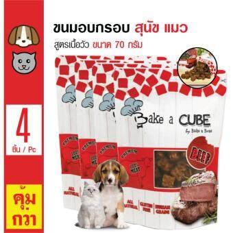 Bake n Bone ขนมทานเล่น รสเนื้อวัวอบแห้ง สำหรับสุนัขและแมว ขนาด 70กรัม x 4 แพ็ค