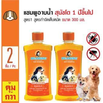 Bearing แชมพูอาบน้ำสุนัข สูตร 1 แชมพูกำจัดเห็บหมัดสำหรับสุนัขทุกสายพันธุ์ ขนาด 300 มล. x 2 ขวด