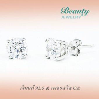 Beauty Jewelry เครื่องประดับผู้หญิง ต่างหูเพชร CZ เม็ดเดี่ยว เงินแท้ 92.5 sterling silver ประดับเพชรสวิส CZ ขนาด 6MM รุ่น ES2024-6W เคลือบทองคำขาว