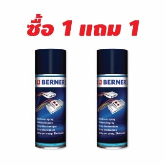 ซื้อ BERNER สเปรย์เคลือบแผงวงจรไฟฟ้า 400 มล. ซื้อ1แถม1