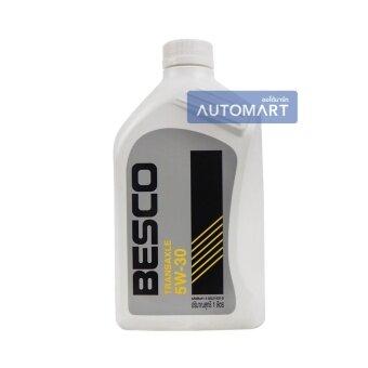 ต้องการขาย BESCO น้ำมันเกียร์ TRANSAXLE 5W-30 1ลิตร