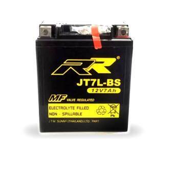 แบต BIGBIKE แบตเตอรี่ BIGBIKE แบตมอเตอร์ไซค์ บิ๊กไบค์ RR JT7L-BS12V 7Ah + RR MINI CHARGER 12V.ที่ชาร์จแบตเตอรี่มอเตอร์ไซด์อัตโนมัติ - 5